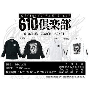 610倶楽部コーチジャケット
