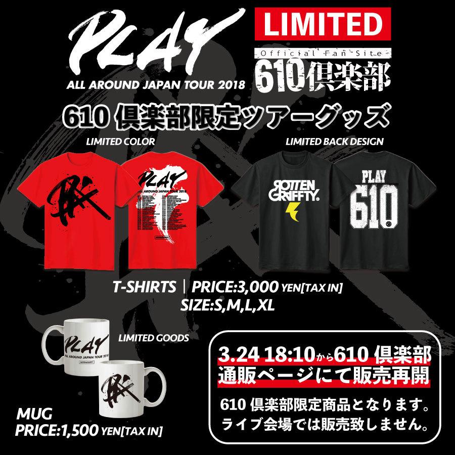 【3/24再販開始】610倶楽部限定カラーツアーTシャツ
