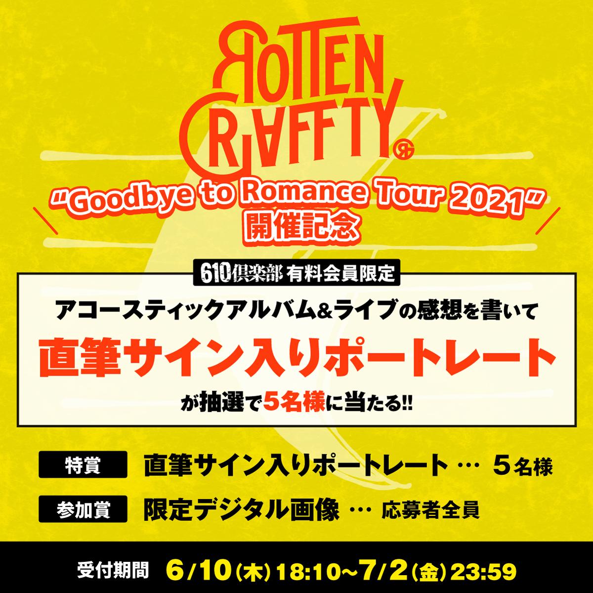 【610倶楽部限定】初アコースティックアルバム&ライブの感想を大募集!