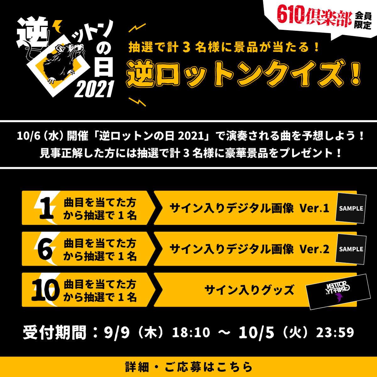 【610倶楽部限定】初の「逆ロットンクイズ!」実施決定!