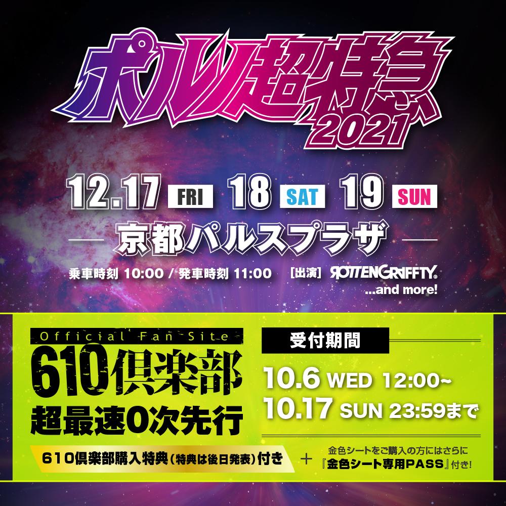 【ポルノ超特急2021】10月6日(水) 12:00〜610倶楽部超最速0次先行受付開始!